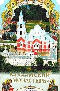 Валаамский монастырь. Книга-подарок