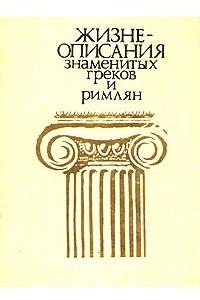 Жизнеописания знаменитых греков и римлян