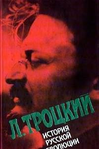 История русской революции. Том 2 (2)