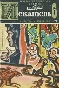 Искатель, №6, 1973