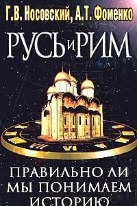 Русь и Рим. Правильно ли мы понимаем историю Европы и Азии? Книга II
