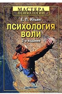 Психология воли. 2-е изд