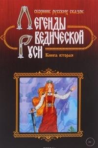 Легенды ведической Руси. Книга 2