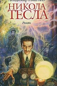 Никола Тесла. Портрет среди масок