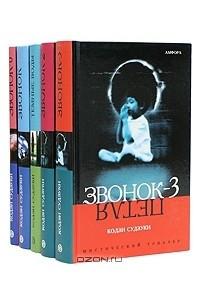 К. Судзуки. Комплект из 5 книг