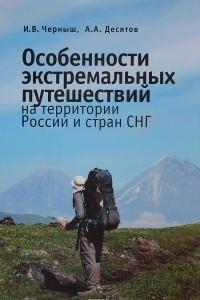 Особенности экстремальных путешествия на территории России и стран СНГ