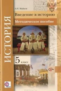 История. Введение в историю. 5 класс. Методическое пособие