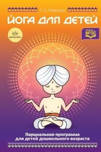 Йога для детей. Парциальная программа для детей дошкольного возраста