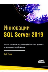 ИнновацииSQL SERVER 2019