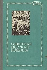 Советская морская новелла. В двух томах. Том 2