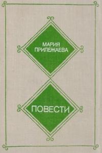 Мария Прилежаева. Повести