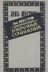 Лев Шестов. Избранные сочинения