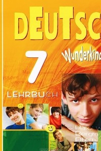 Немецкий язык. 7 класс / Deutsch 7: Lehrbuch