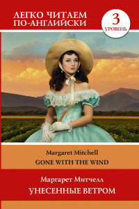 Gone with the Wind / Унесённые ветром. Уровень 3