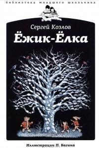 Ежик-Елка