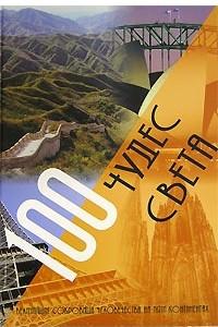 100 чудес света. Величайшие сокровища человечества на пяти континентах