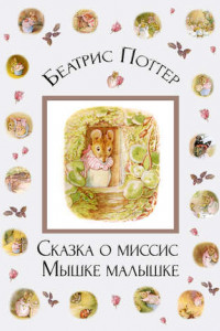 Сказка о миссис Мышке-малышке