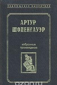 Артур Шопенгауэр. Избранные произведения