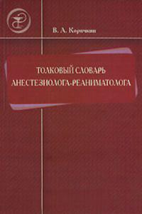 Толковый словарь анестезиолога-реаниматолога