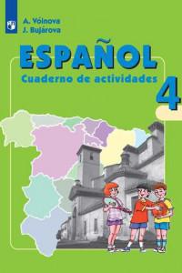 Воинова. Испанский язык. Рабочая тетрадь. IV класс. Углубленное изучение.