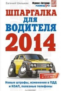 Шпаргалка для водителя 2014. Новые штрафы, изменения в ПДД и КОАП, полезная информация