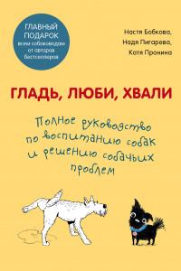 Гладь, люби, хвали. Полное руководство по воспитанию собак и решению собачьих проблем. Комплект из 2 книг