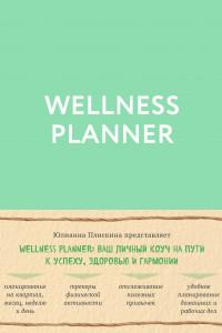 Wellness planner: ваш личный коуч на пути к успеху, здоровью и гармонии
