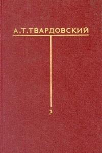 А. Т. Твардовский. Собрание сочинений в шести томах. Том 3