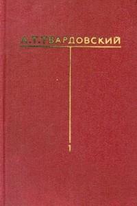 А. Т. Твардовский. Собрание сочинений в шести томах. Том 1