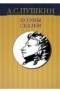 А. С. Пушкин. Собрание сочинений в десяти томах. Том 4. Поэмы. Сказки