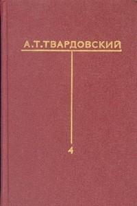 А. Т. Твардовский. Собрание сочинений в шести томах. Том 4