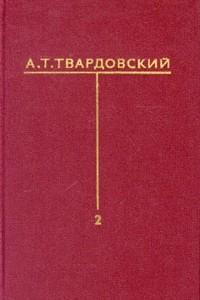 А. Т. Твардовский. Собрание сочинений в шести томах. Том 2