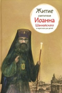 Житие святителя Иоанна Шанхайского