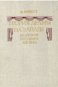 Теория драмы на Западе в второй половине XIX века