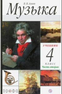Музыка. 4 класс. В 2 частях. Часть 2. Учебник для общеобразовательных учреждений. ФГОС
