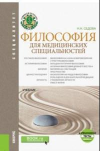 Философия для медицинских специальностей+ еПриложение: Тесты. Учебник