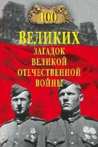 100 великих загадок Великой Отечественной войны