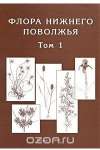 Флора Нижнего Поволжья. Том 1