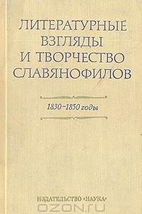 Литературные взгляды и творчество славянофилов (1830 - 1850 годы)