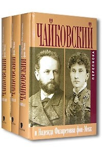 Чайковский и Надежда Филаретовна фон-Мекк. Переписка