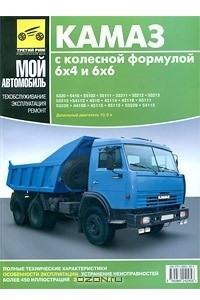 КАМАЗ с колесной формулой 6x4 и 6x6. Руководство по эксплуатации, техническому обслуживанию и ремонту