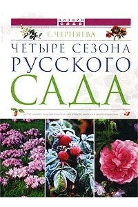 Четыре сезона русского сада
