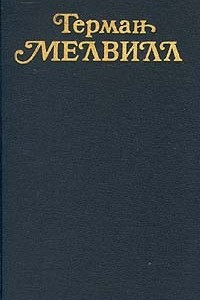 Герман Мелвилл. Собрание сочинений в трех томах. Том 3