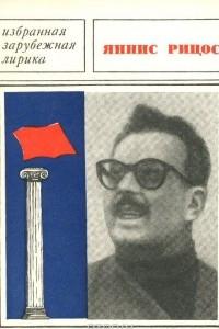 Яннис Рицос. Избранная лирика