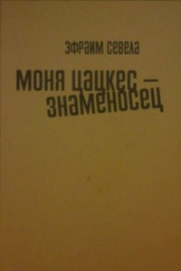 Моня Цацкес - знаменосец