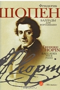 Фридерик Шопен. Баллады для фортепиано