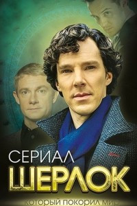 Шерлок. Сериал, который покорил мир