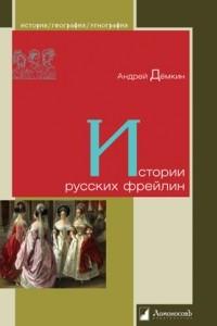 Истории русских фрейлин