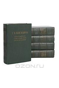 Г. В. Плеханов. Избранные философские произведения
