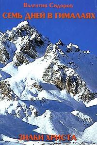 Семь дней в Гималаях. Знаки Христа